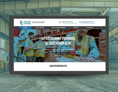 Корпоративный сайт | Упаковочные материалы