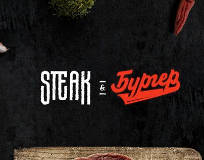 Steak&Бургер / Стэйк и Бургер