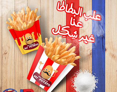 French Fries Packaging for jabareen plast co.