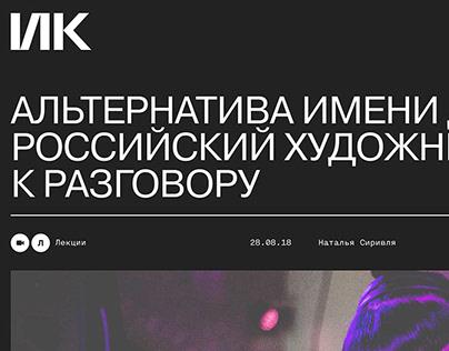 Iskusstvo Kino magazine website