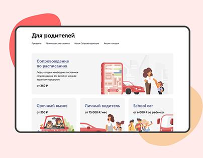 KIDSWAY Service redesign