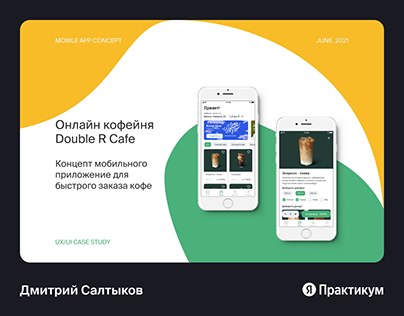 Онлайн кофейня