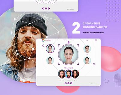 Биометрическое приложение поиска двойников