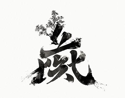 彘境 / CI