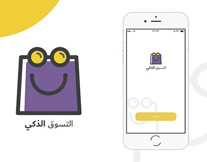 التسوق الذكي | app design