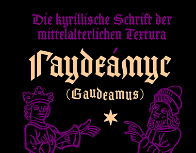 Gaudeamus /blackletter/