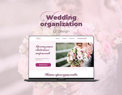Сoncept website design for a wedding agency