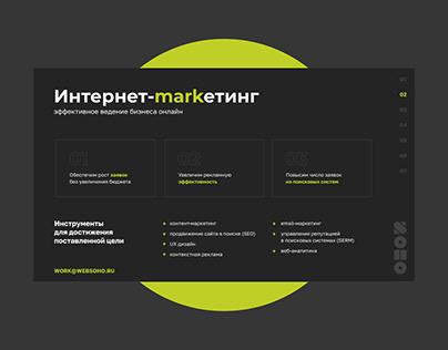 Презентация Power Point для веб-студии