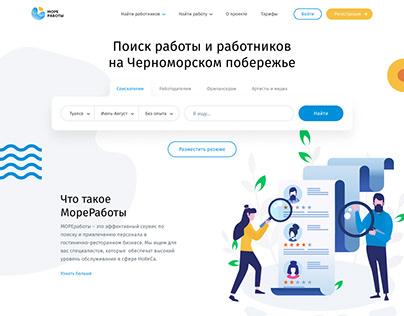 Сайт по поиску работы / Site for search work