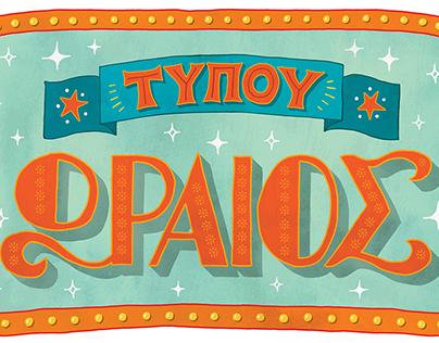 """Typou Oreos"" (Lettering Greek expressions)"