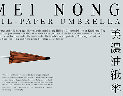 Oil-paper Umbrella : Poster Design