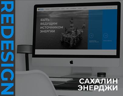 """Редизайн сайта """"Сахалин Энерджи"""""""
