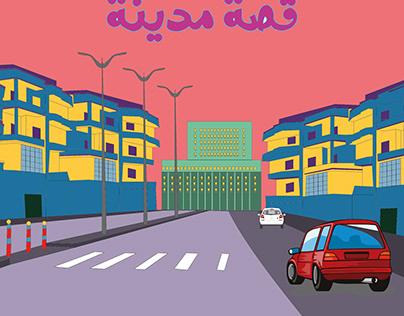 "My City, My Neighborhood, My Room, Me ""Uni project"""