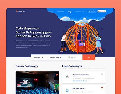 iVolunteer web design