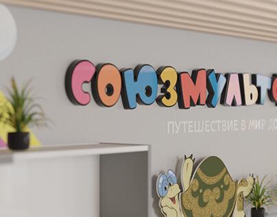 Детский магазин в студии Союзмультфильма