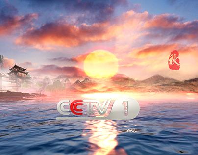 2013 CCTV-1 Autumn ID