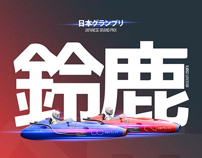 Japanese Grand Prix 2054 • Concept Art