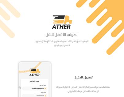 Ather Egypt app