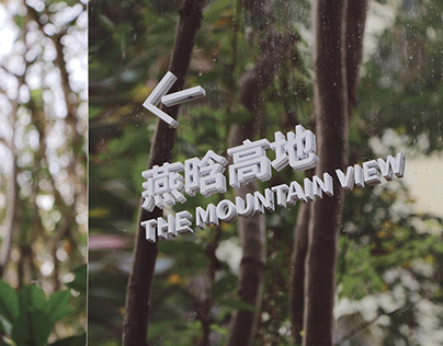 燕晗高地 The Mountain View