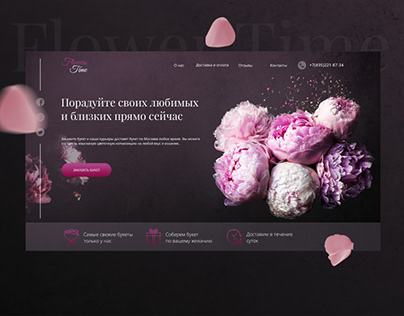 Flower delivery/concept
