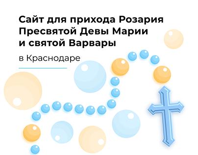Сайт для прихода Розария Пресвятой Девы Марии