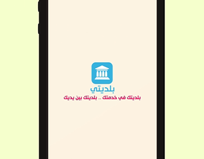 Baladiati app (Motion graphic)