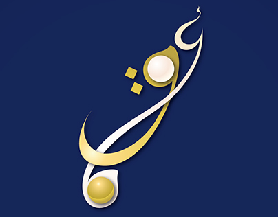 Thai-Qatar Relations Event Logo 2016