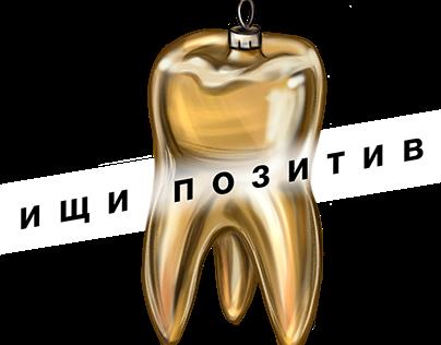 Telegram stickers for Dentistry