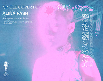 single cover for ALINA PASH