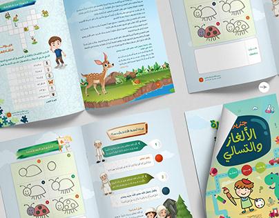 Kids Book | كتاب للأطفال