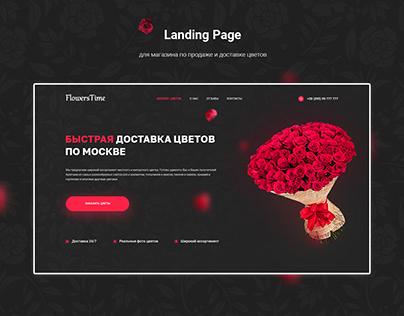Доставка цветов - Landing Page