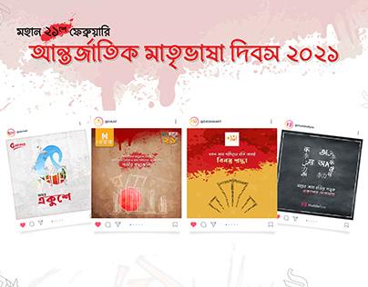 21st February, International Mother Language Day