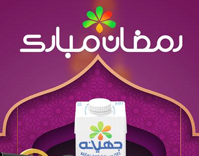 ramadan mubarak - JUHAYNA