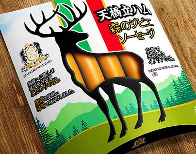 Package design food japan packaging creative sausages