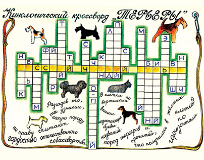 terrier's crossword )