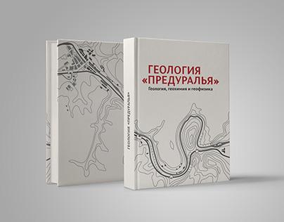 """Геология """"Предуралья"""""""