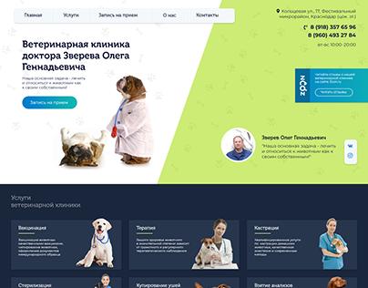 Лендинг для ветеринарной клиники доктора Зверева