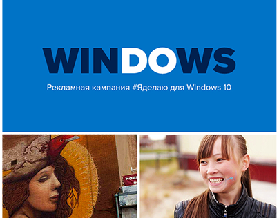Рекламная кампания и конкурс #Яделаю для WINDOWS 10