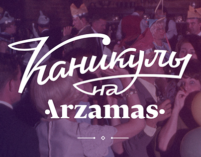 Lettering for Arzamas