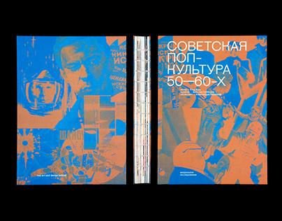 Soviet Pop-culture of 50s & 60s