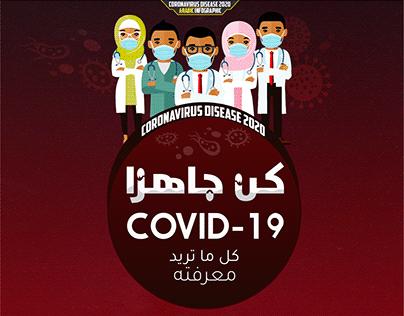 Coronavirus Disease 2020 - Arabic Infographic
