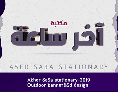 Akher Sa3a stationary(outdoor banner) - 2019