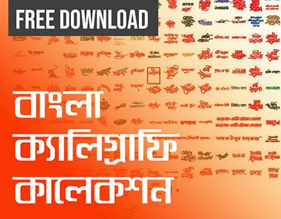 Bangla Calligraphic Vector Free Download