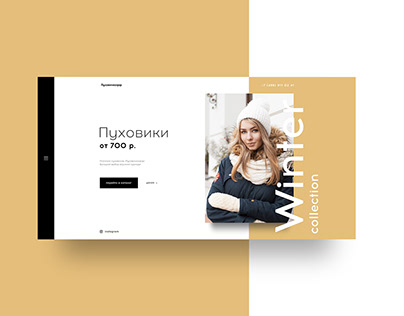 Web-Design for Online Store. Winter clothes