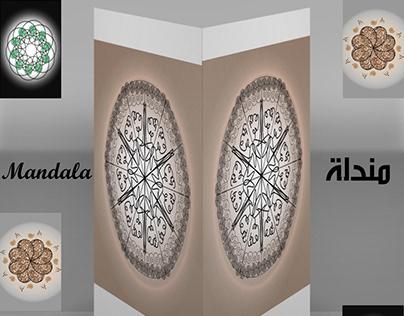 مندلة Mandala