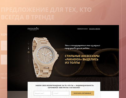 Landing wood watch & sunglasses hand-made