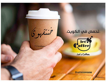 Let's Coffee Campaign