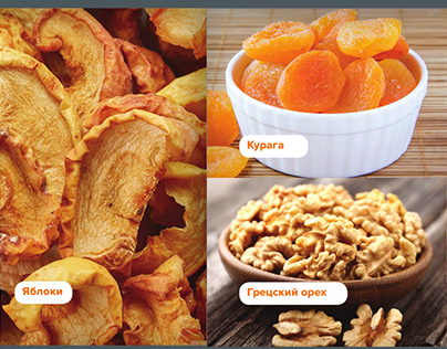 Dried fruits catalogue