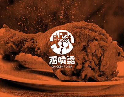 雞啃燙|品牌設計 CHICKEN TOWN food brand design