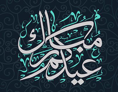 Edukom Mubarak | free template